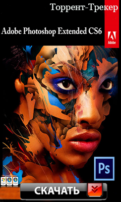 Скачать Adobe Photoshop CS6 Extended 13.0.1.3 [Upd. 04.06.14] (2013)
