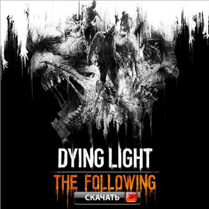 Скачать Dying Light: The Following - Enhanced Edition 2016