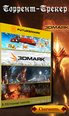 Скачать Futuremark 3DMark 2.6.6174 Professional Edition