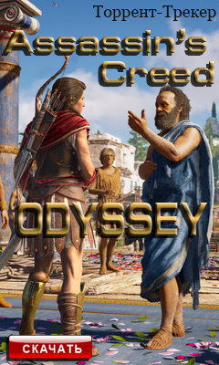 Скачать игру Assassin's Creed Odissey