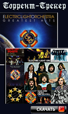 Скачать Electric Light Orchestra - Greatest Hits (2CD) 2008 (MP3)