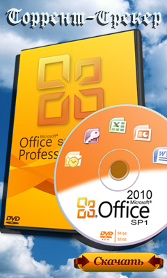 Скачать Microsoft Office 2010 Professional Plus (2010)