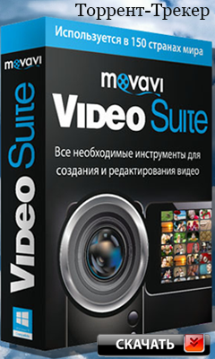 Скачать Movavi Video Suite 17.5.0 (2018) PC