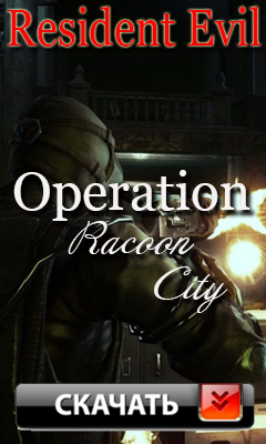Скачать Resident Evil: Operation Raccoon City (2012) PC